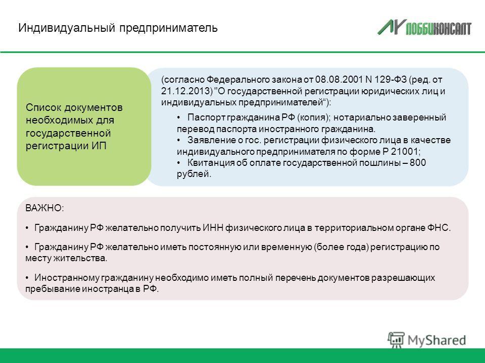Индивидуальный предприниматель (согласно Федерального закона от 08.08.2001 N 129-ФЗ (ред. от 21.12.2013)