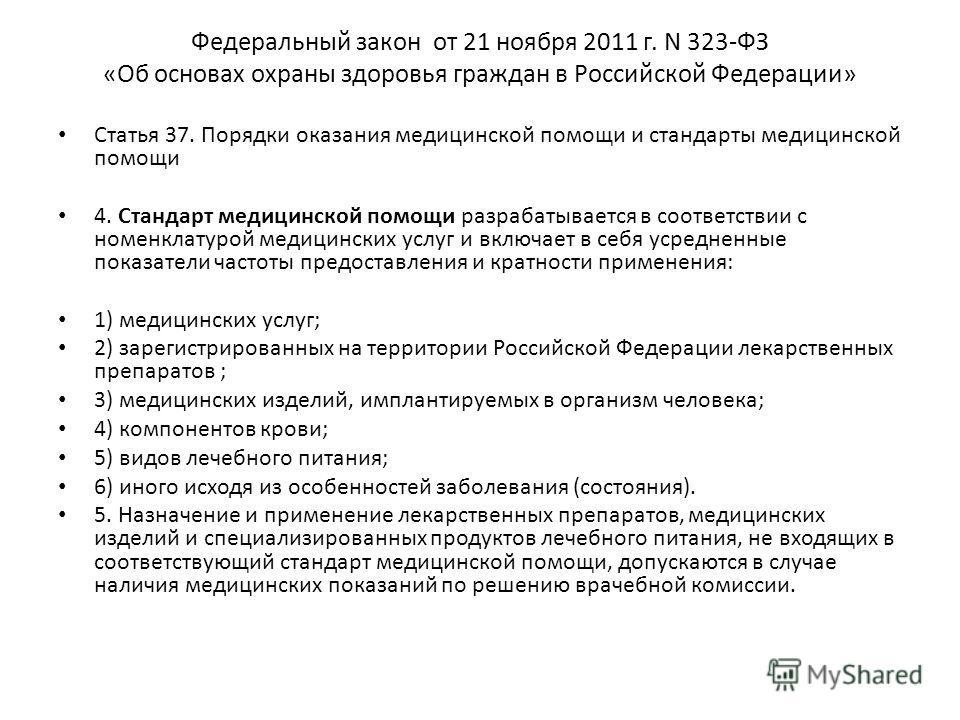 Федеральный закон от 21 ноября 2011 г. N 323-ФЗ «Об основах охраны здоровья граждан в Российской Федерации» Статья 37. Порядки оказания медицинской помощи и стандарты медицинской помощи 4. Стандарт медицинской помощи разрабатывается в соответствии с