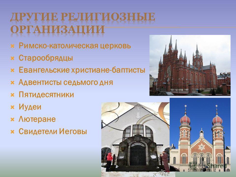 Римско-католическая церковь Старообрядцы Евангельские христиане-баптисты Адвентисты седьмого дня Пятидесятники Иудеи Лютеране Свидетели Иеговы