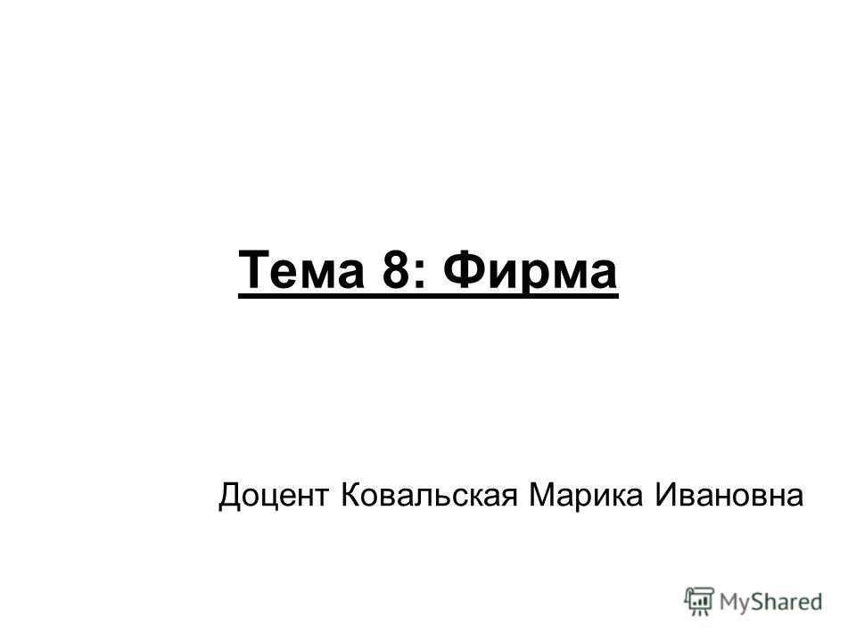 Тема 8: Фирма Доцент Ковальская Марика Ивановна