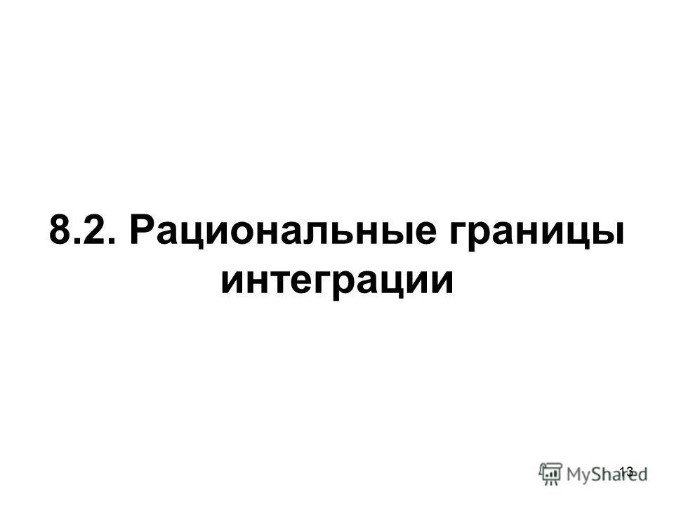 13 8.2. Рациональные границы интеграции