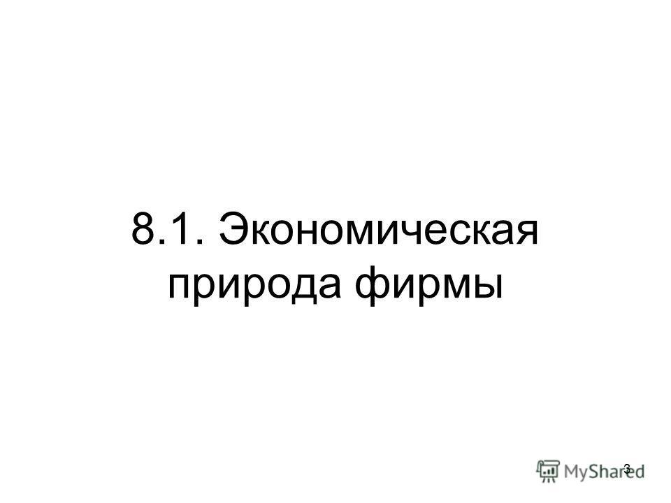 3 8.1. Экономическая природа фирмы