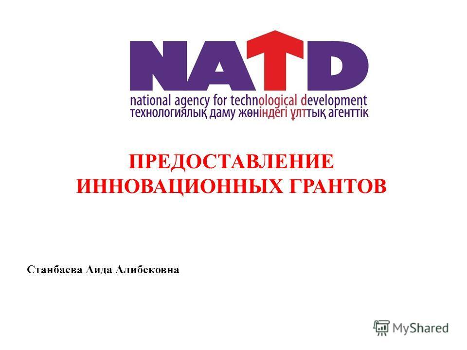 ПРЕДОСТАВЛЕНИЕ ИННОВАЦИОННЫХ ГРАНТОВ Станбаева Аида Алибековна