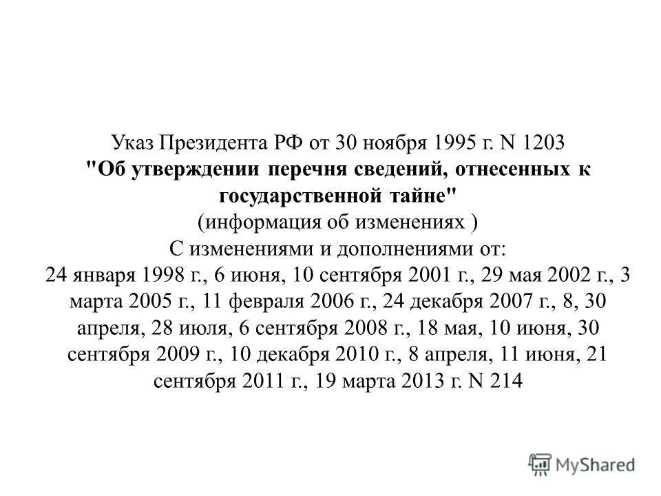 Указ Президента РФ от 30 ноября 1995 г. N 1203