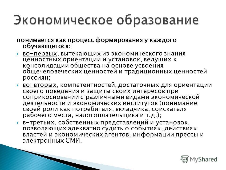 понимается как процесс формирования у каждого обучающегося: во-первых, вытекающих из экономического знания ценностных ориентаций и установок, ведущих к консолидации общества на основе усвоения общечеловеческих ценностей и традиционных ценностей росси