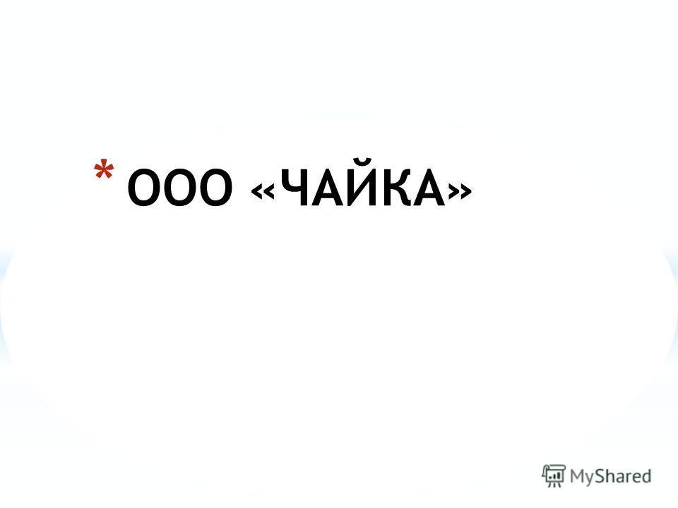* ООО «ЧАЙКА»