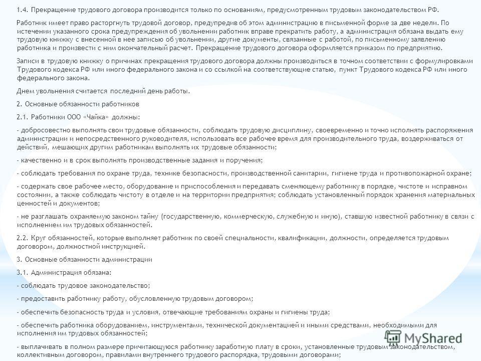 1.4. Прекращение трудового договора производится только по основаниям, предусмотренным трудовым законодательством РФ. Работник имеет право расторгнуть трудовой договор, предупредив об этом администрацию в письменной форме за две недели. По истечении