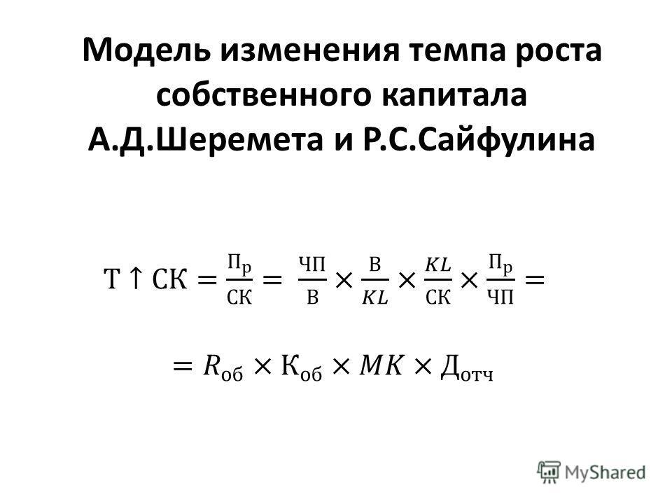 Модель изменения темпа роста собственного капитала А.Д.Шеремета и Р.С.Сайфулина