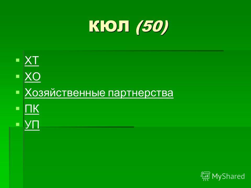 КЮЛ (50) ХТ ХО Хозяйственные партнерства ПК УП