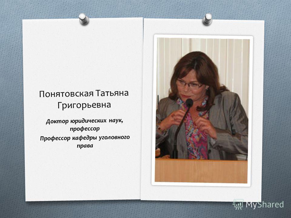 Понятовская Татьяна Григорьевна Доктор юридических наук, профессор Профессор кафедры уголовного права