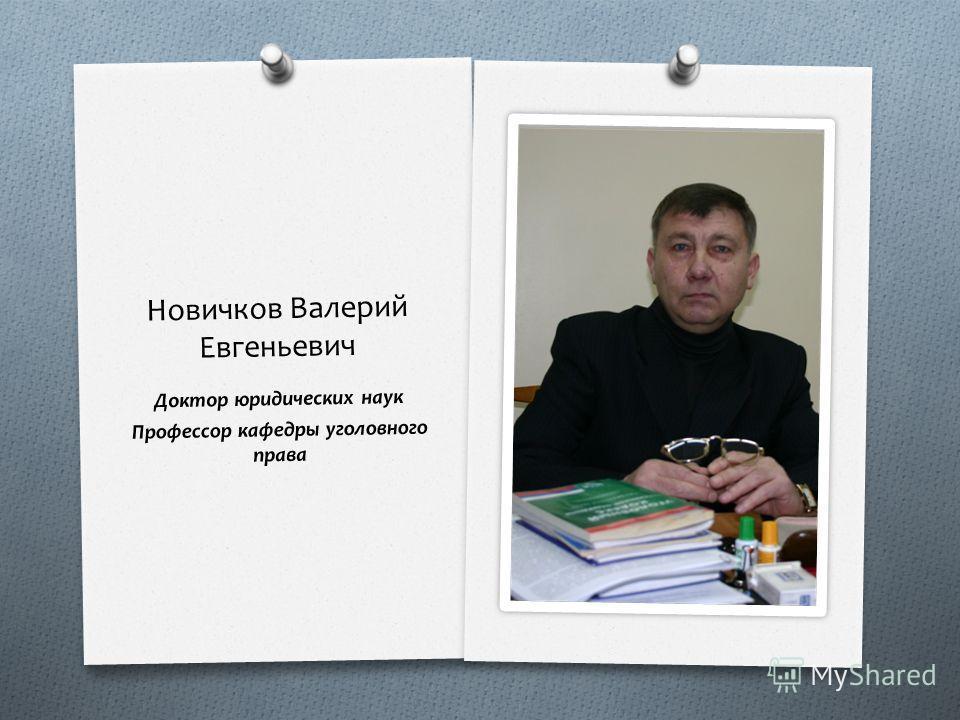 Новичков Валерий Евгеньевич Доктор юридических наук Профессор кафедры уголовного права
