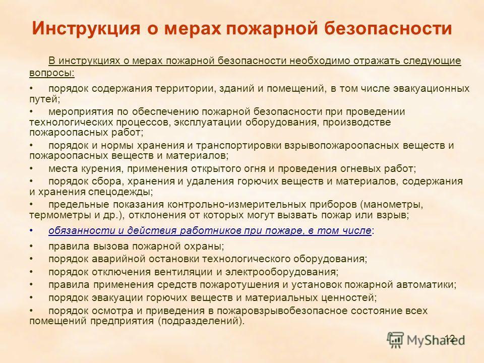 Инструкции о мерах пожарной безопасности в организациях