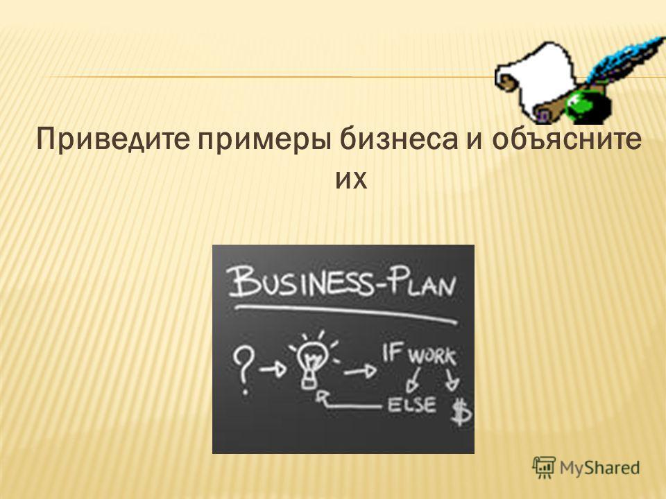Приведите примеры бизнеса и объясните их