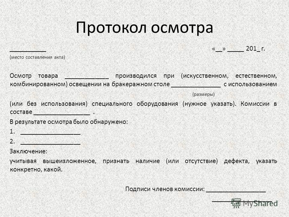 Протокол осмотра ___________«__» _____ 201_ г. (место составления акта) Осмотр товара _____________ производился при (искусственном, естественном, комбинированном) освещении на бракеражном столе _______________ с использованием (размеры) (или без исп
