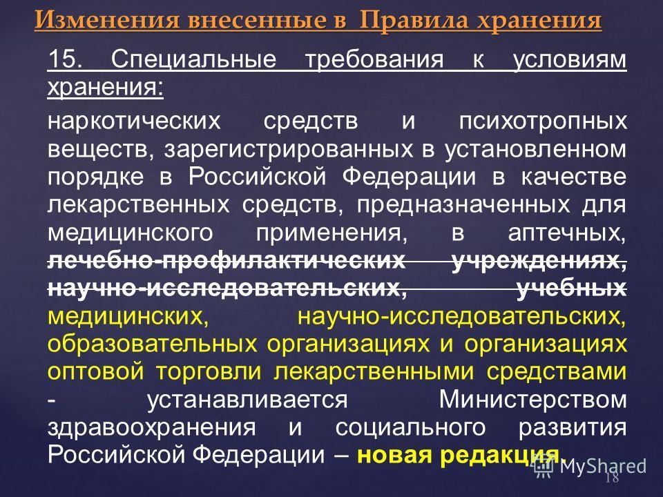 15. Специальные требования к условиям хранения: наркотических средств и психотропных веществ, зарегистрированных в установленном порядке в Российской Федерации в качестве лекарственных средств, предназначенных для медицинского применения, в аптечных,