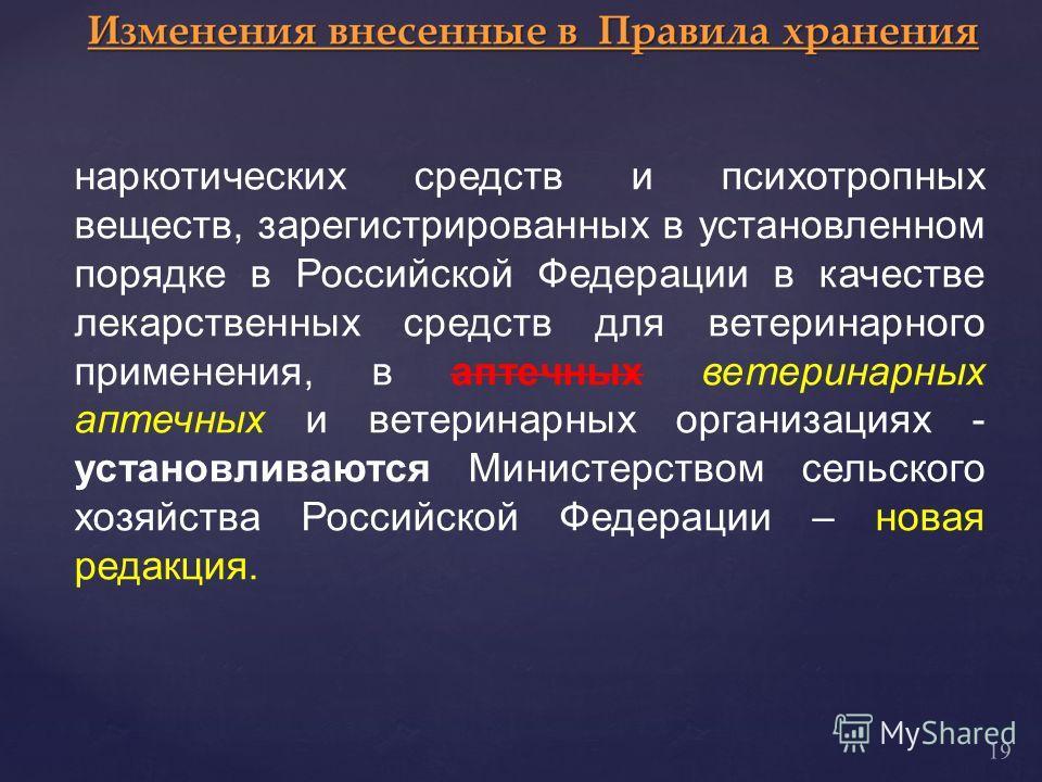 наркотических средств и психотропных веществ, зарегистрированных в установленном порядке в Российской Федерации в качестве лекарственных средств для ветеринарного применения, в аптечных ветеринарных аптечных и ветеринарных организациях - установливаю