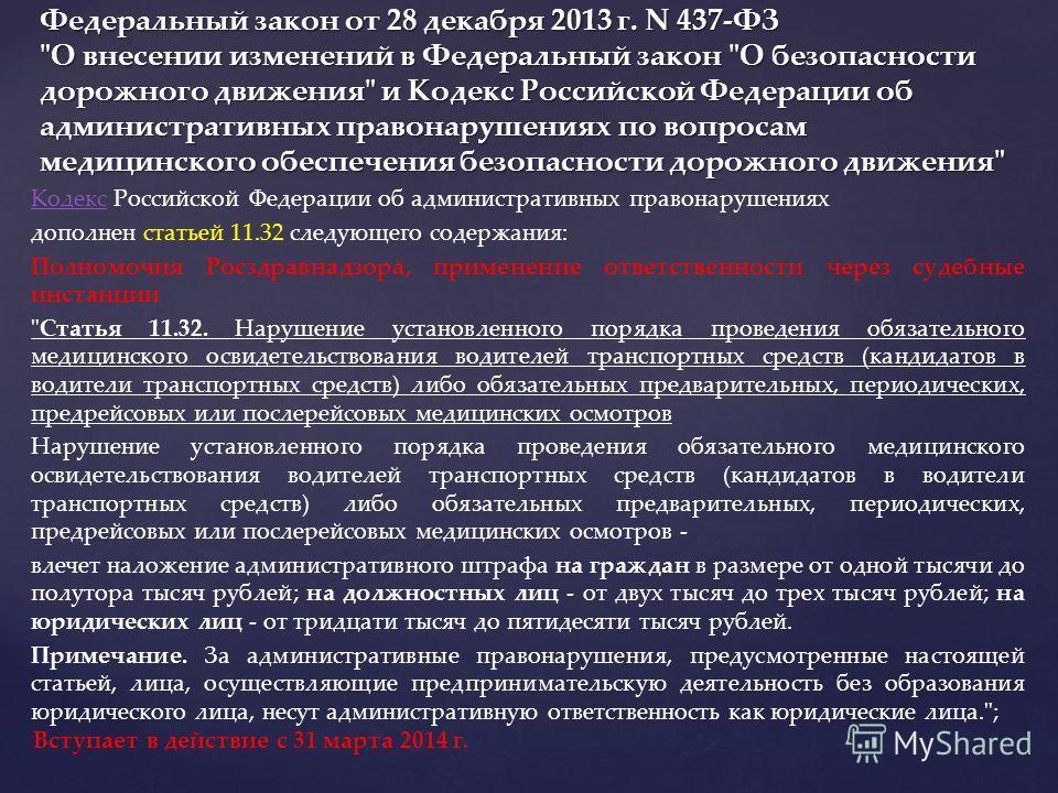 Кодекс Кодекс Российской Федерации об административных правонарушениях дополнен статьей 11.32 следующего содержания: Полномочия Росздравнадзора, применение ответственности через судебные инстанции