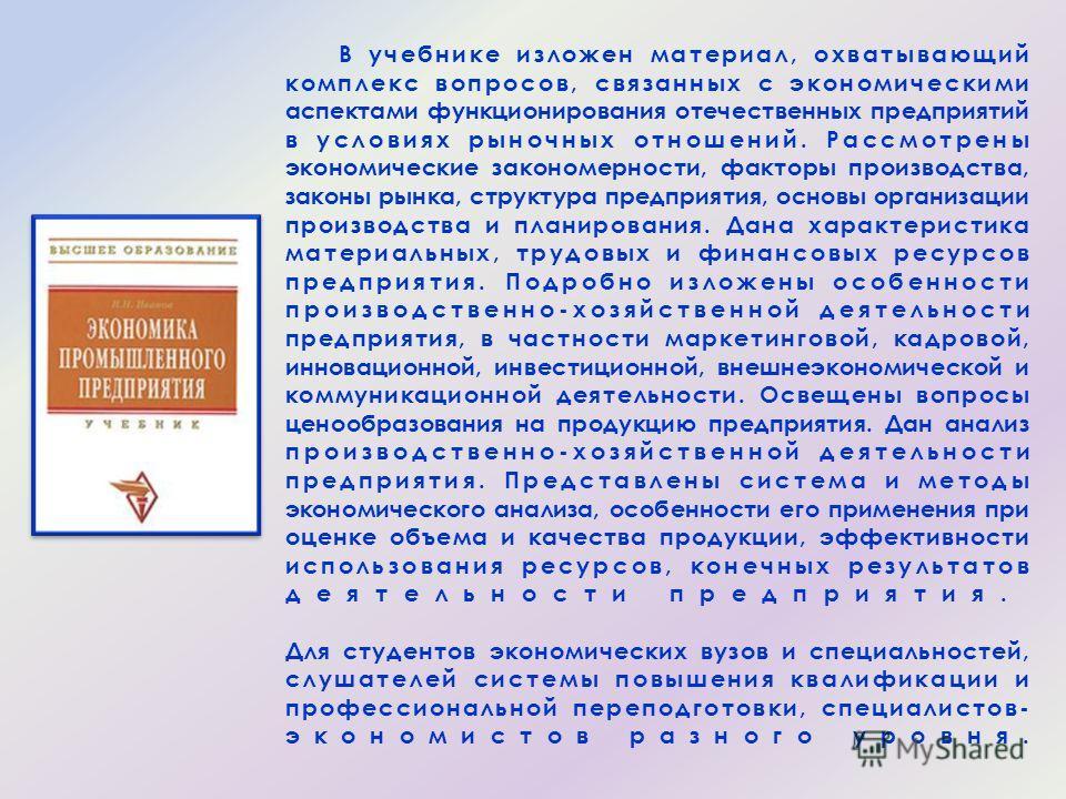 В учебнике изложен материал, охватывающий комплекс вопросов, связанных с экономическими аспектами функционирования отечественных предприятий в условиях рыночных отношений. Рассмотрены экономические закономерности, факторы производства, законы рынка,