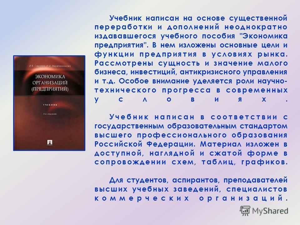 Учебник написан на основе существенной переработки и дополнений неоднократно издававшегося учебного пособия