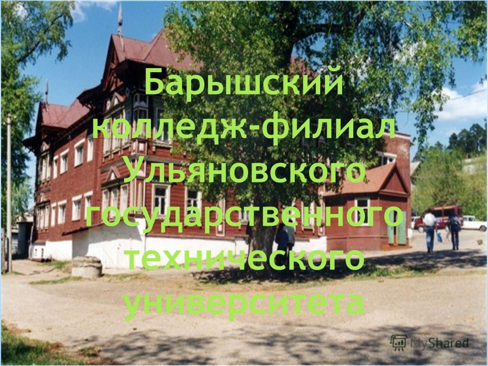 Барышский колледж-филиал Ульяновского государственного технического университета