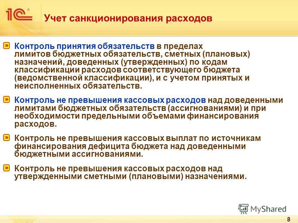 8 Учет санкционирования расходов Контроль принятия обязательств в пределах лимитов бюджетных обязательств, сметных (плановых) назначений, доведенных (утвержденных) по кодам классификации расходов соответствующего бюджета (ведомственной классификации)