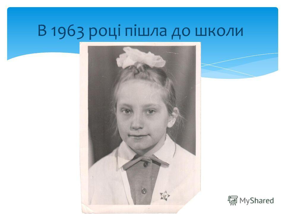 В 1963 році пішла до школи
