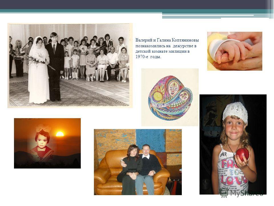 Валерий и Галина Коптяниновы познакомились на дежурстве в детской комнате милиции в 1970-е годы.