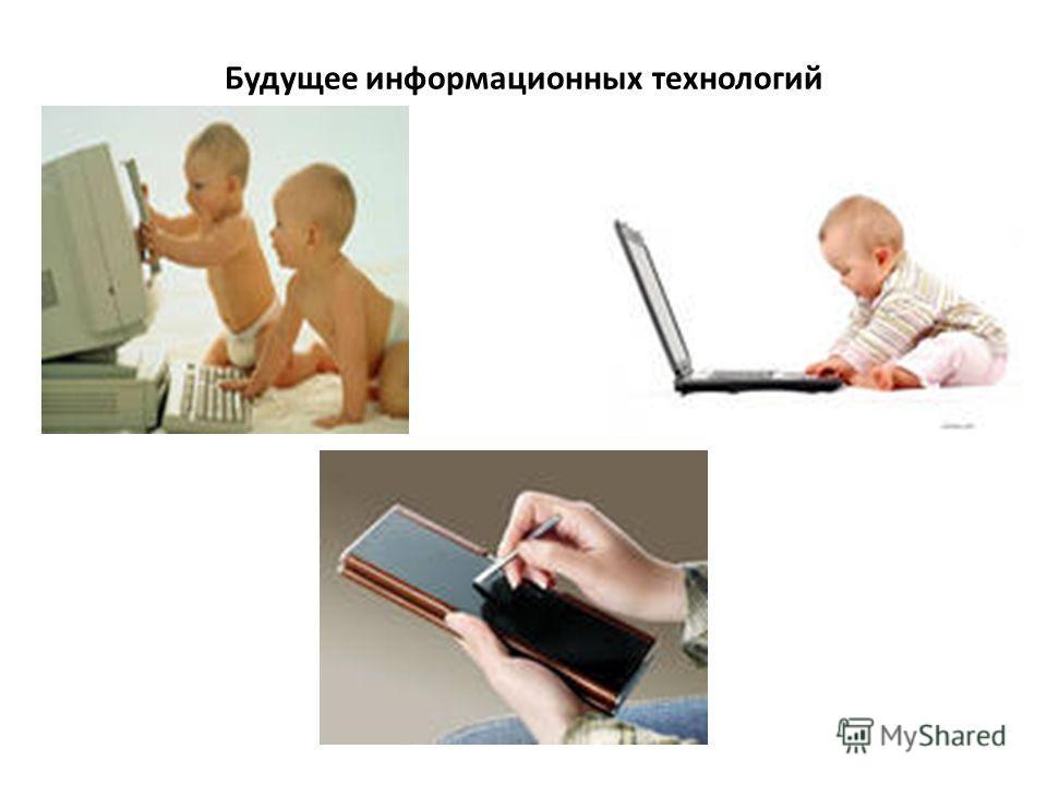 Будущее информационных технологий