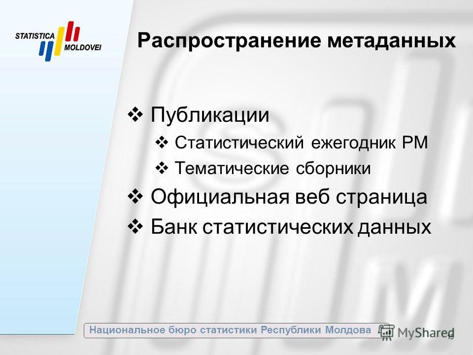 Национальное бюро статистики Республики Молдова 15 Публикации Статистический ежегодник РМ Тематические сборники Официальная веб страница Банк статистических данных Распространение метаданных