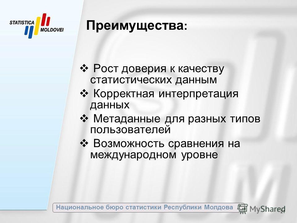 Национальное бюро статистики Республики Молдова 21 Рост доверия к качеству статистических данным Корректная интерпретация данных Метаданные для разных типов пользователей Возможность сравнения на международном уровне Преимущества :