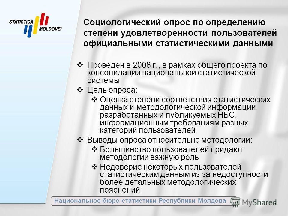 Национальное бюро статистики Республики Молдова 3 Проведен в 2008 г., в рамках общего проекта по консолидации национальной статистической системы Цель опроса: Оценка степени соответствия статистических данных и методологической информации разработанн
