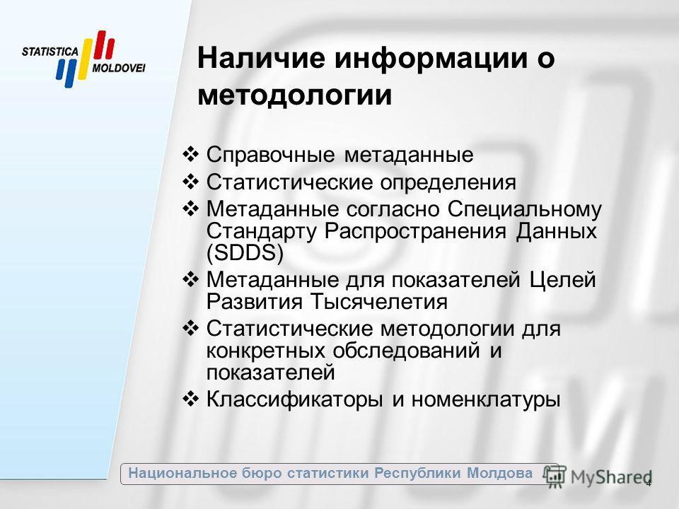 Национальное бюро статистики Республики Молдова 4 Справочные метаданные Статистические определения Метаданные согласно Специальному Стандарту Распространения Данных (SDDS) Метаданные для показателей Целей Развития Тысячелетия Статистические методолог