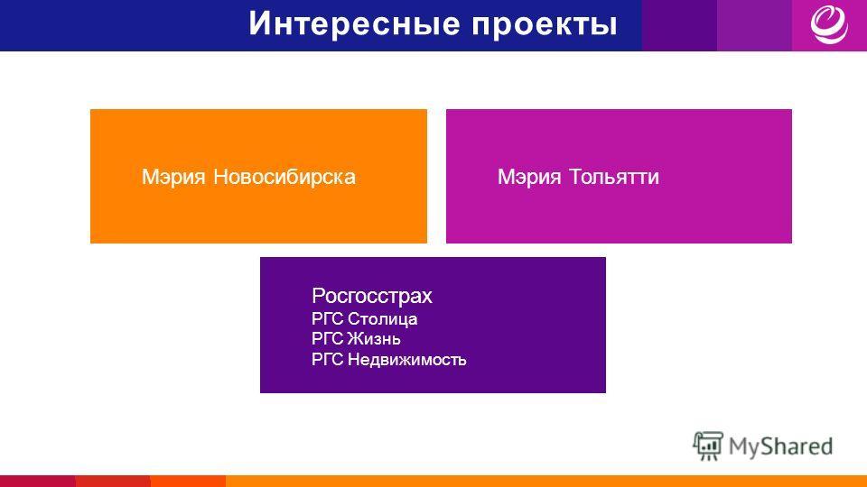 Интересные проекты Мэрия Тольятти Росгосстрах РГС Столица РГС Жизнь РГС Недвижимость Мэрия Новосибирска