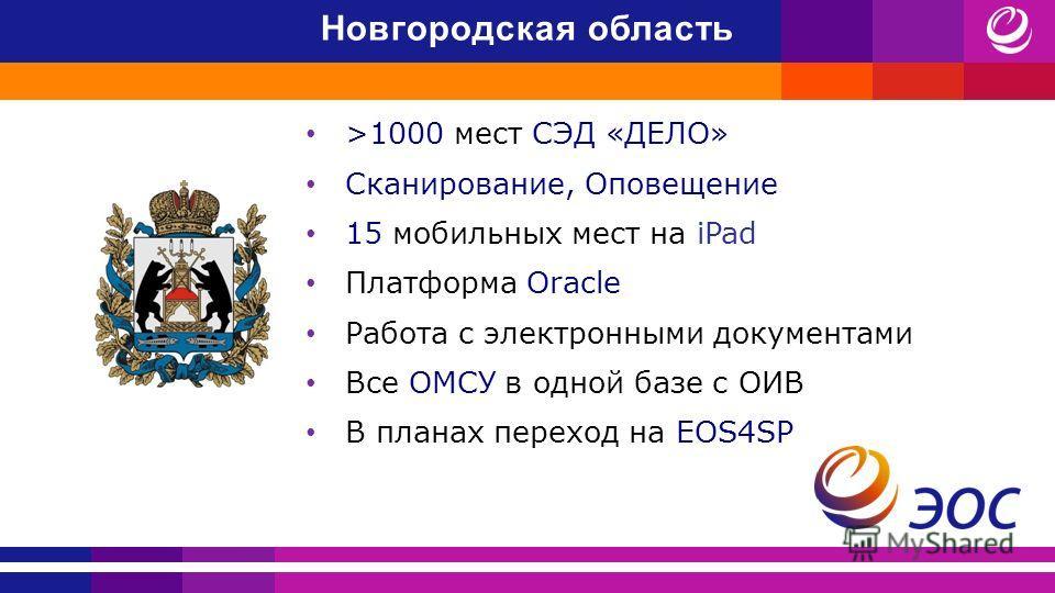 Новгородская область >1000 мест СЭД «ДЕЛО» Сканирование, Оповещение 15 мобильных мест на iPad Платформа Oracle Работа с электронными документами Все ОМСУ в одной базе с ОИВ В планах переход на EOS4SP