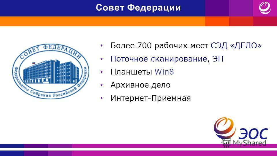 Более 700 рабочих мест СЭД «ДЕЛО» Поточное сканирование, ЭП Планшеты Win8 Архивное дело Интернет-Приемная Совет Федерации