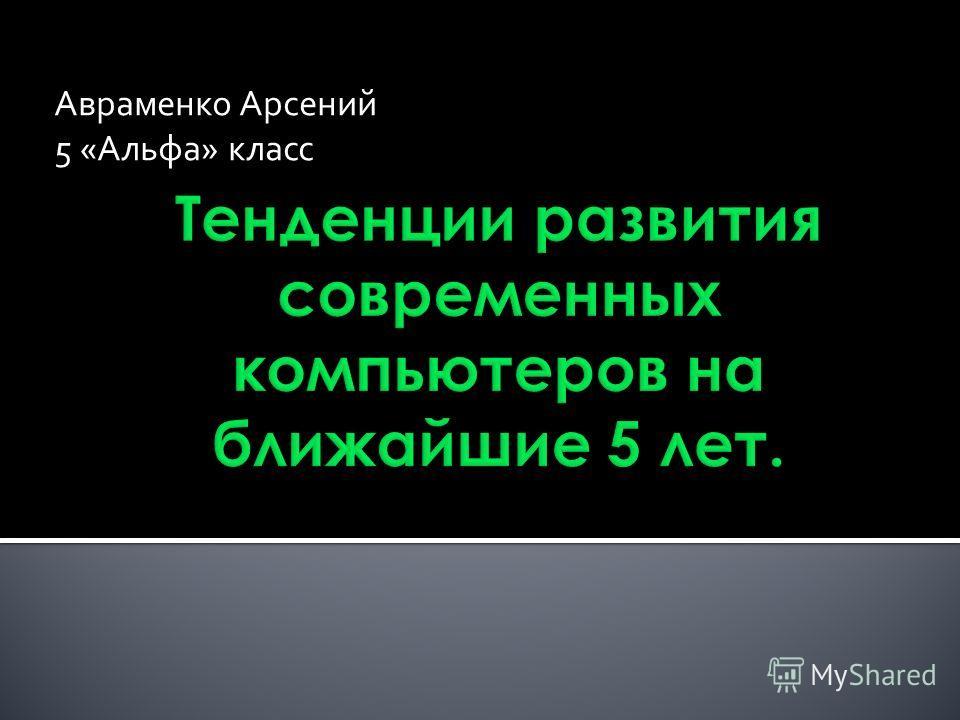 Авраменко Арсений 5 «Альфа» класс