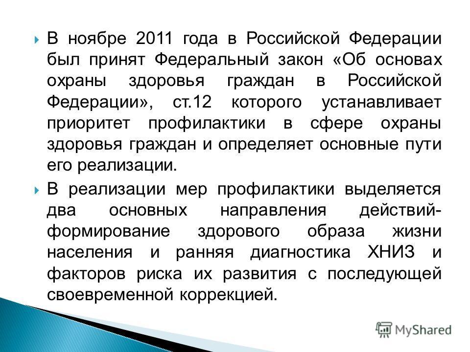 В ноябре 2011 года в Российской Федерации был принят Федеральный закон «Об основах охраны здоровья граждан в Российской Федерации», ст.12 которого устанавливает приоритет профилактики в сфере охраны здоровья граждан и определяет основные пути его реа