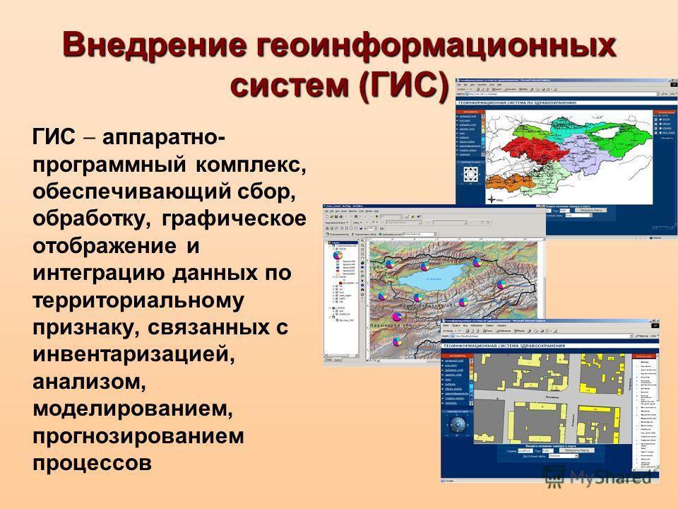 12 Внедрение геоинформационных систем (ГИС) ГИС аппаратно- программный комплекс, обеспечивающий сбор, обработку, графическое отображение и интеграцию данных по территориальному признаку, связанных с инвентаризацией, анализом, моделированием, прогнози