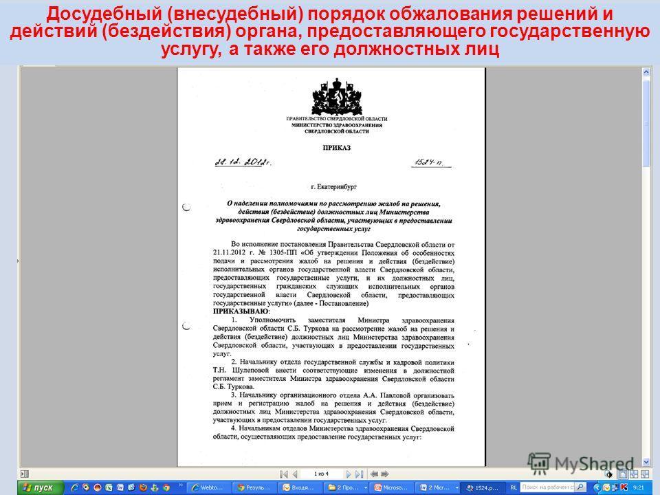 10 Досудебный (внесудебный) порядок обжалования решений и действий (бездействия) органа, предоставляющего государственную услугу, а также его должностных лиц