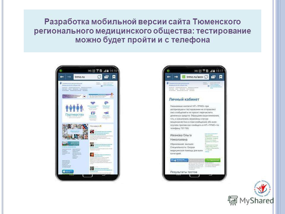 Разработка мобильной версии сайта Тюменского регионального медицинского общества: тестирование можно будет пройти и с телефона