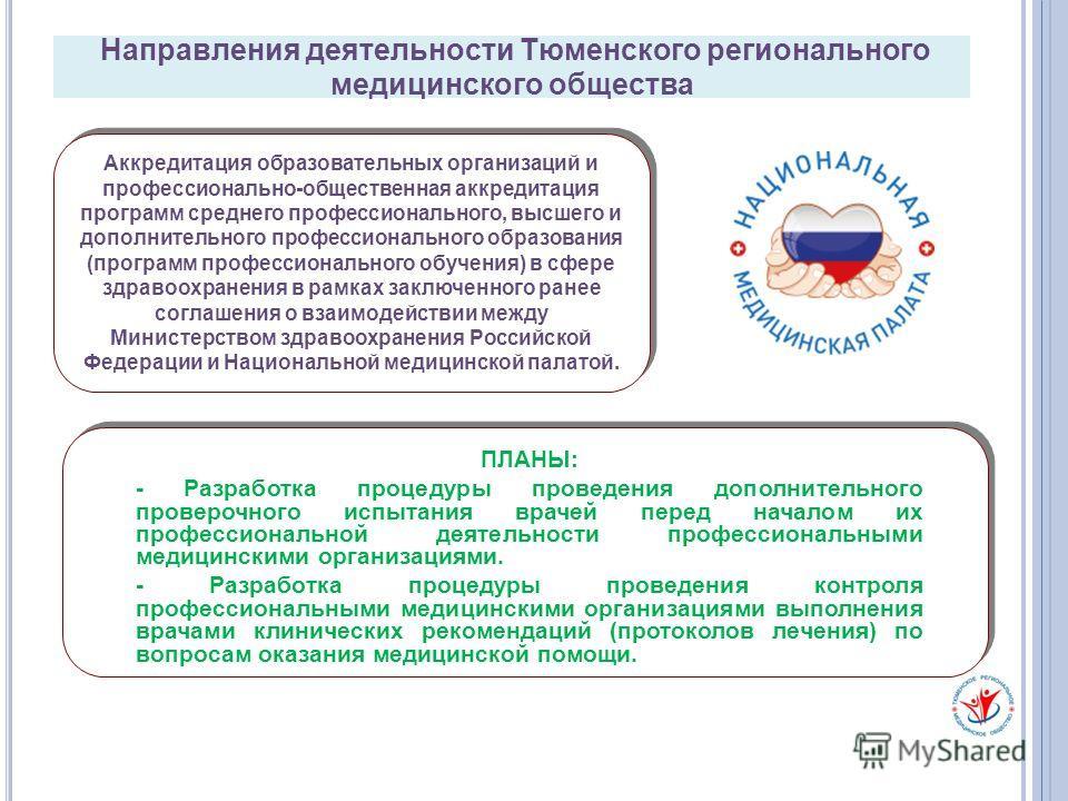 Направления деятельности Тюменского регионального медицинского общества Аккредитация образовательных организаций и профессионально-общественная аккредитация программ среднего профессионального, высшего и дополнительного профессионального образования