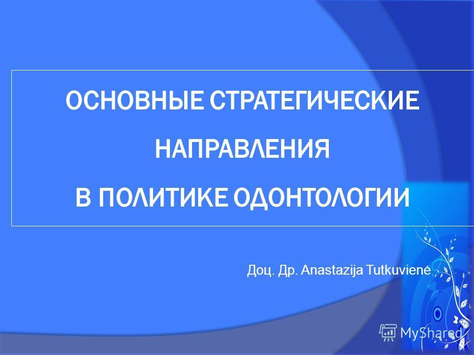 Доц. Др. Anastazija Tutkuvienė