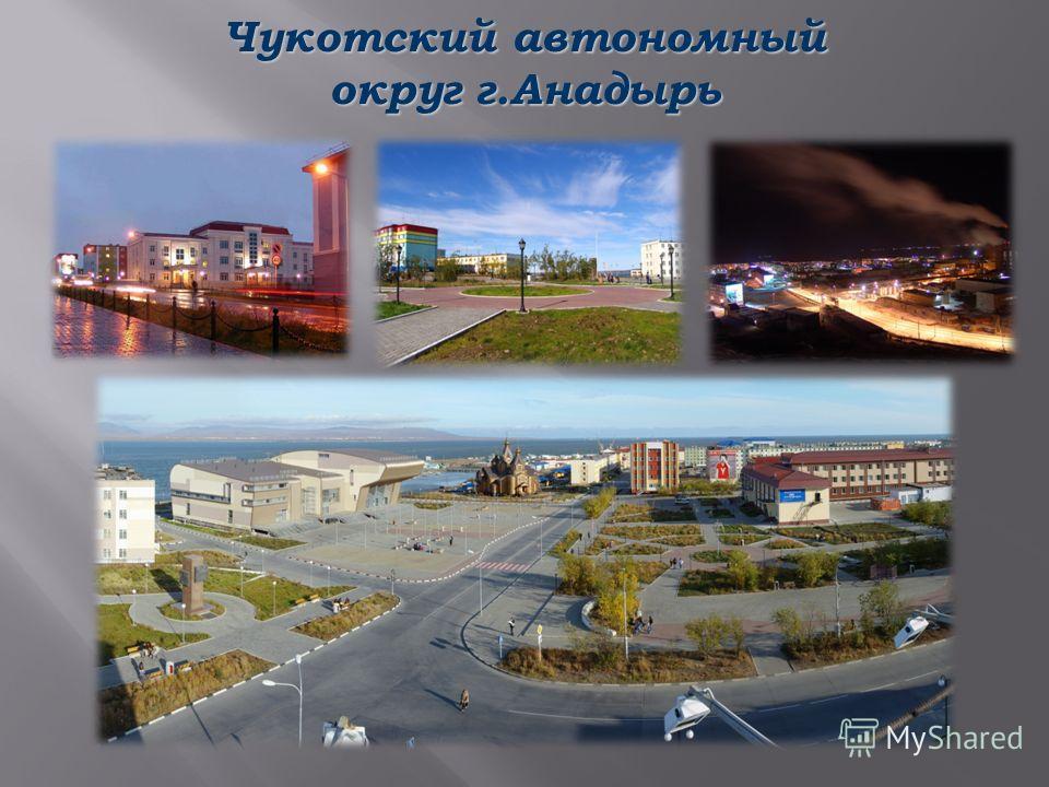 Чукотский автономный округ г.Анадырь