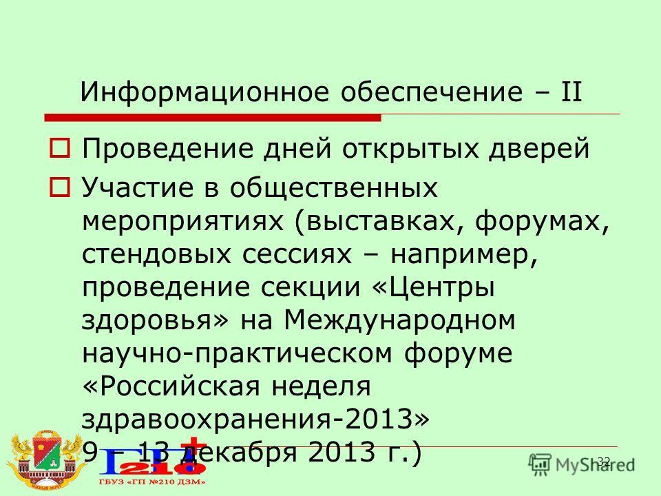 Информационное обеспечение – II Проведение дней открытых дверей Участие в общественных мероприятиях (выставках, форумах, стендовых сессиях – например, проведение секции «Центры здоровья» на Международном научно-практическом форуме «Российская неделя