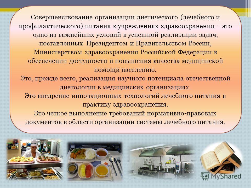 Организация питания пациентов в лечебных учреждениях