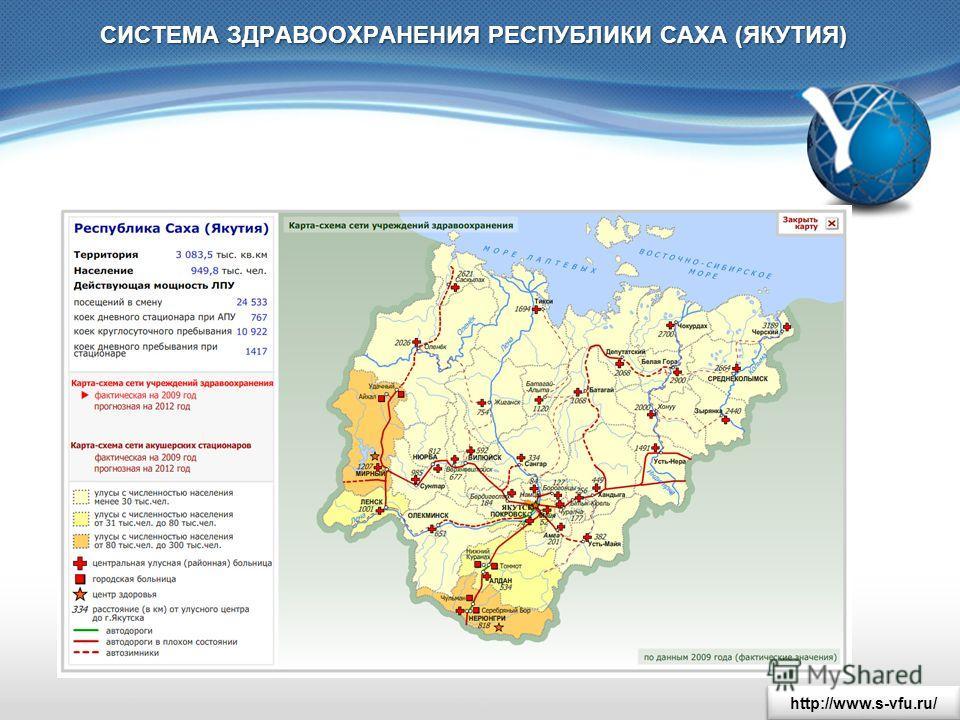 http://www.s-vfu.ru/ СИСТЕМА ЗДРАВООХРАНЕНИЯ РЕСПУБЛИКИ САХА (ЯКУТИЯ)