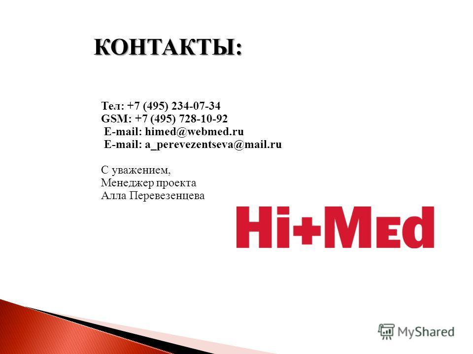 Тел: +7 (495) 234-07-34 GSM: +7 (495) 728-10-92 E-mail: himed@webmed.ru E-mail: a_perevezentseva@mail.ru С уважением, Менеджер проекта Алла Перевезенцева КОНТАКТЫ: