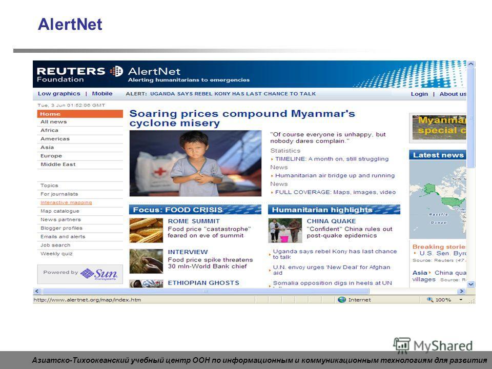 Азиатско-Тихоокеанский учебный центр ООН по информационным и коммуникационным технологиям для развития AlertNet