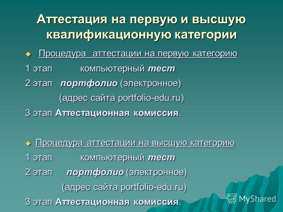 Аттестация на первую и высшую квалификационную категории Процедура аттестации на первую категорию Процедура аттестации на первую категорию 1 этапкомпьютерный тест 2 этап портфолио (электронное) (адрес сайта portfolio-edu.ru) (адрес сайта portfolio-ed