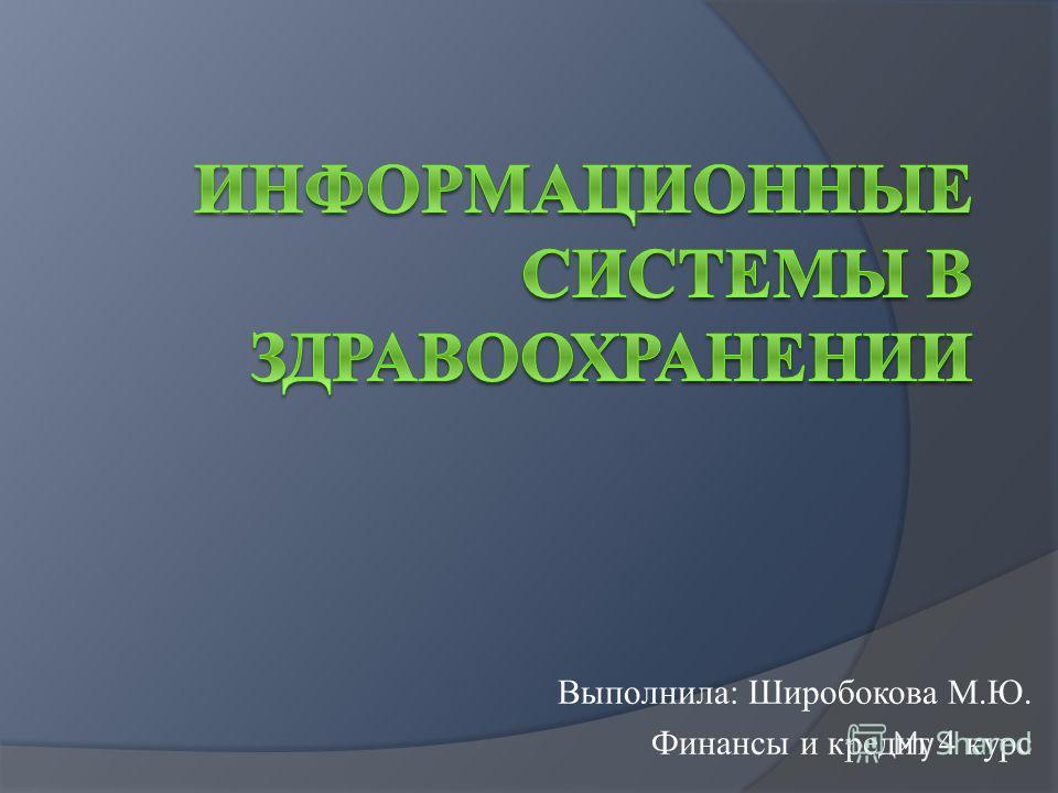 Выполнила: Широбокова М.Ю. Финансы и кредит 4 курс
